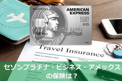 セゾンプラチナ・ビジネス・アメックスの保険は?