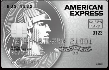 すぐわかる!セゾンプラチナ・ビジネス・アメリカン・エキスプレス・カードの特徴