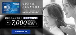セゾンコバルトブルーアメックス公式サイト