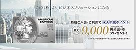セゾンプラチナビジネスアメックス 公式サイト