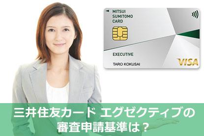 三井住友カード エグゼクティブの審査申請基準は?