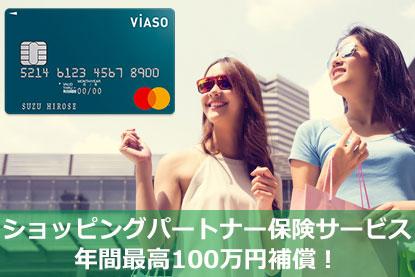 国内もOK!ショッピングパートナー保険サービス年間最高100万円補償!