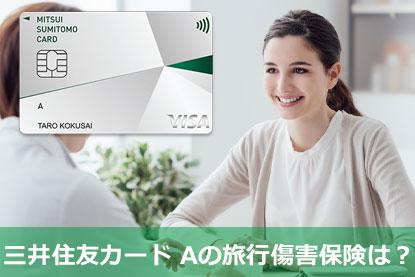 三井住友カード Aの旅行傷害保険は?