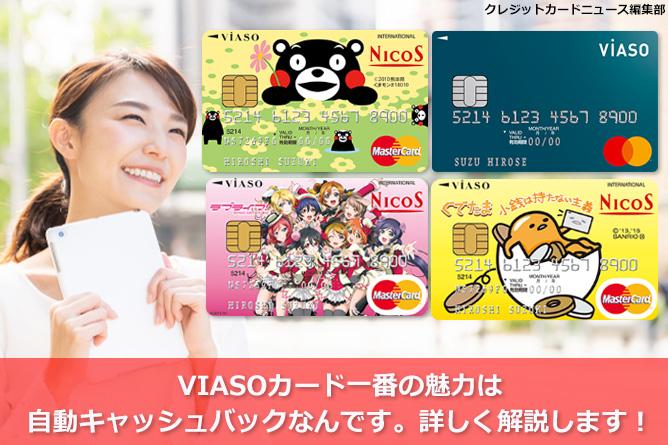 VIASOカード一番の魅力は自動キャッシュバックなんです。詳しく解説します!