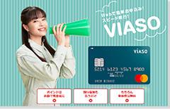 Viasoカード 公式サイト