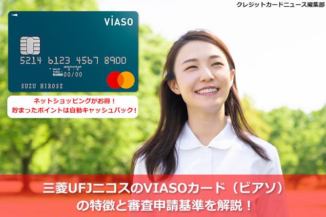 三菱UFJニコスのVIASOカード(ビアソ)の特徴と審査申請基準を解説!
