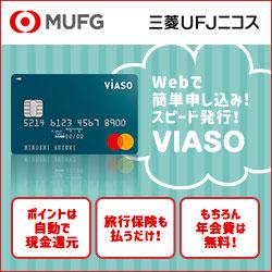 Viasoカード公式サイト
