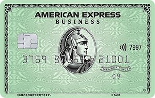 すぐわかる!アメックス・ビジネスカード(グリーン)の特徴
