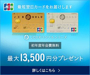 JCBカードオリジナルシリーズ