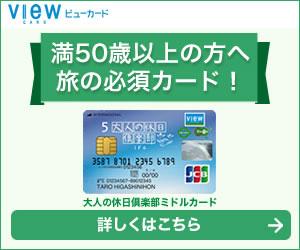 大人の休日倶楽部カード公式サイト