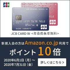 JCB一般カード 公式サイト