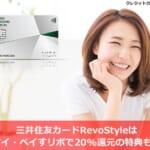 三井住友カードRevoStyleはマイ・ペイすリボで20%還元の特典も!