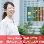 Sony Bank WALLETは海外・国内のショッピングにおすすめ!