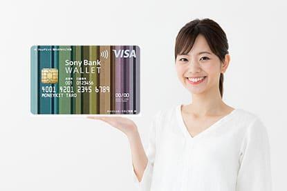 Sony Bank WALLETの注意点