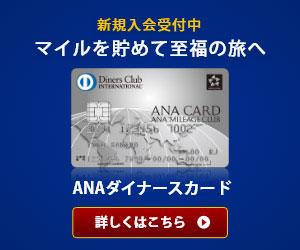 ANAダイナース 公式サイト