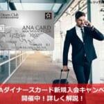 ANAダイナースカード新規入会キャンペーン開催中!詳しく解説!