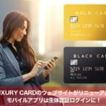 LUXURY CARDのウェブサイトがリニューアル!モバイルアプリは生体認証ログインに!
