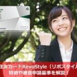 三井住友カードRevoStyle(リボスタイル)の特徴や審査申請基準を解説!