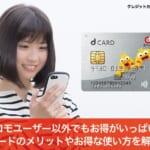 ドコモユーザー以外でもお得がいっぱい!dカードのメリットやお得な使い方を解説!