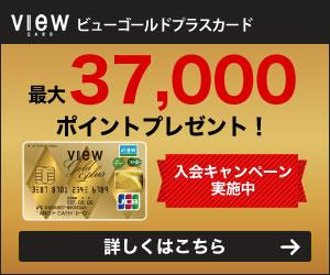 ビューゴールドプラスカード公式サイト