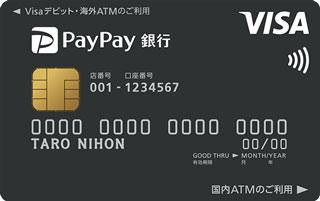 PayPay銀行のVisaデビット