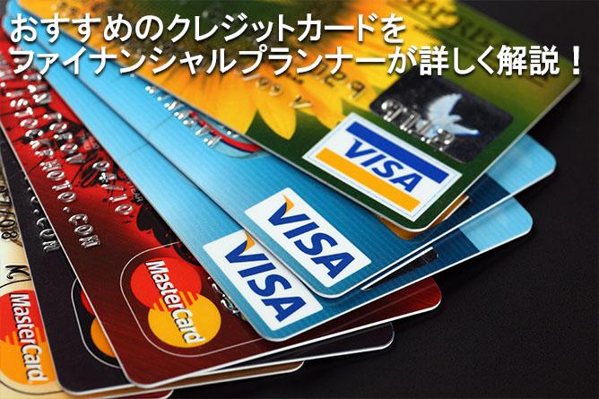 おすすめのクレジットカードをファイナンシャルプランナーが詳しく解説!