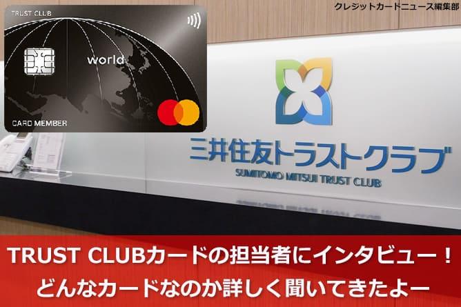 TRUST CLUBカードの担当者にインタビュー!クレジットカードおすすめを詳しく聞いてきました。