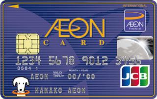 イオンカード(WAON)