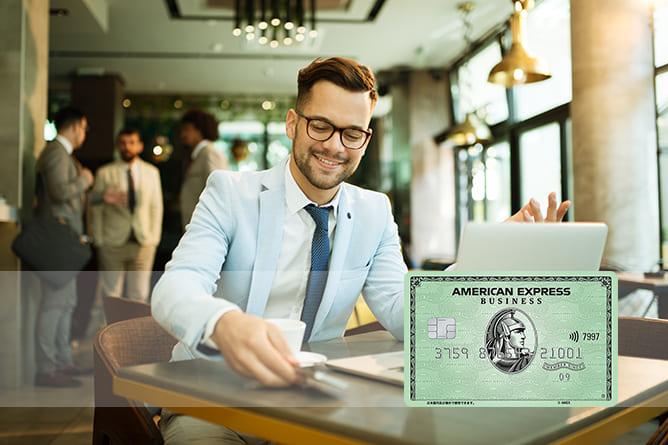 アメックスの法人カード!アメックスビジネスグリーンの特徴や審査基準を解説!