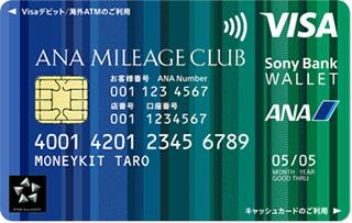 ANAマイレージクラブ Sony Bank WALLETカードデザイン