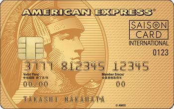 セゾンゴールド・アメリカン・エキスプレス(R)・カード