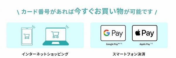 ApplePayやGooglePayに登録すれば、対象店舗でスマホ決済することが可能