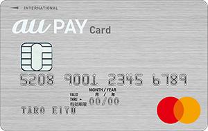au payカード カードデザイン