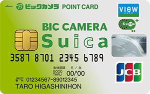 ビックカメラsuicaカード カードデザイン