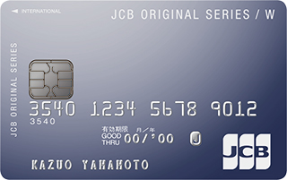 JCB CARD W plus L(18~39歳以下限定)