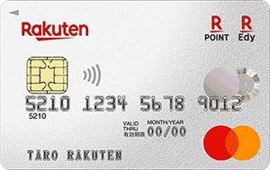 楽天カード カードデザイン