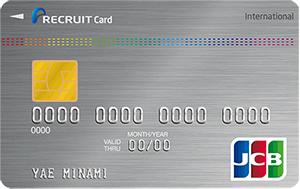 リクルートカード カードデザイン