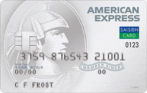 セゾンパールアメックスカード カードデザイン