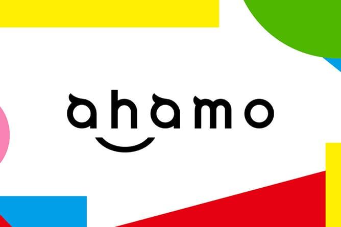 ahamo(アハモ)とは?
