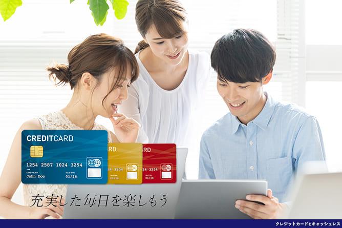 クレジットカードとキャッシュレス